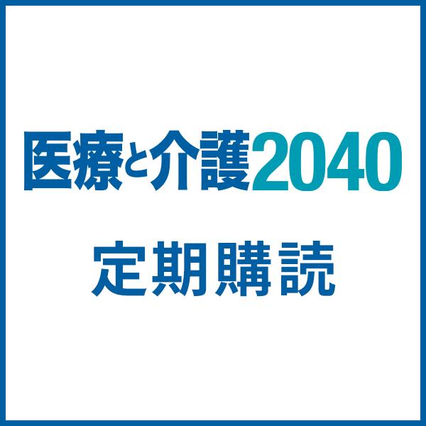 医療と介護2040 定期購読