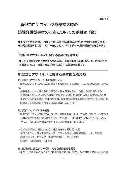 介護サービスにおける新型コロナウイルス対策に関する要望書